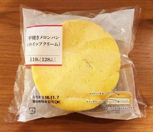 サークルKのメロンパンのカロリーや口コミ!無くすには惜し過ぎる平たいメロンパン1
