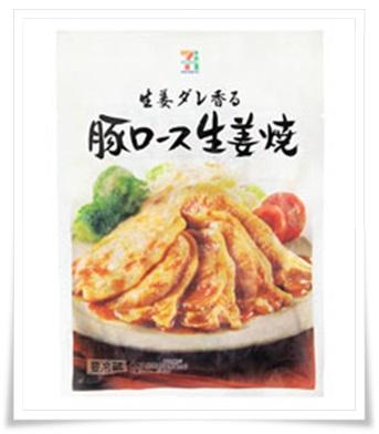 セブンイレブンなら夜食も!ダイエット中でもおすすめな激ウマ商品豚ロース生姜焼き