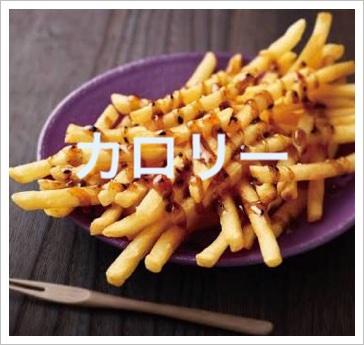 マックポテトの大学芋味おいしいの?口コミは?値段もカロリーも…6