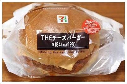 セブンにTHEチーズバーガーが!値段は下がったけど味やカロリーは?2
