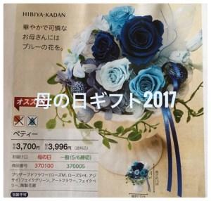 セブンイレブンの母の日ギフト2017!カタログからおすすめを紹介!10