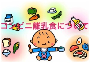 赤ちゃんにコンビニ食!おにぎりやパンは危険?水や離乳食ならOK?