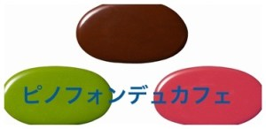 ピノフォンデュカフェ(2017)とは?名古屋や池袋に?値段がヤバイ?3