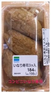 コンビニいなり寿司の人気ランキング!カロリーや添加物まで考慮!2