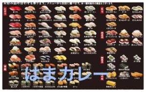 はま寿司にカレーがおいしい?シャリカレーのパクリなんて口コミも?3