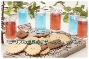 アリスの世界のデザートブッフェが名古屋に!予約はいつまで?値段も4