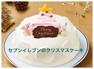 セブンイレブンのクリスマスケーキにノルマが?当日や半額販売も?4
