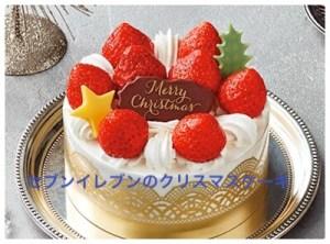 セブンイレブンのクリスマスケーキにノルマが?当日や半額販売も?5