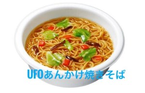 UFOにあんかけ中華風焼きそばが!とろみの添加物って?味の口コミも3