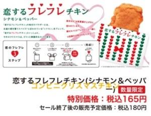 コンビニのクリスマスチキン比較!予約なしで買いやすいランキング!