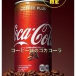 コーヒー味のコカコーラ?おいしいの?味の口コミやカロリーまとめ!