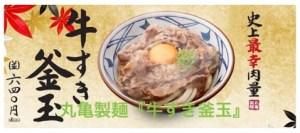 丸亀製麺に牛すき釜玉2017が再販!味や量が変化?カロリーや値段は?3