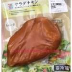 サラダチキンのスモーク味コンビニ比較!1番うまい&低カロリーは?3