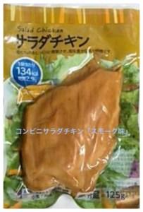 サラダチキンのスモーク味コンビニ比較!1番うまい&低カロリーは?6
