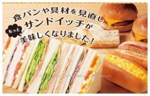 セブンイレブンのサンドイッチやパンの30円引きセールの開催期間!3