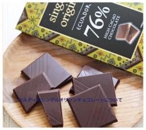 カルディのシングルオリジンチョコレート3種の味の違い!カロリーも4