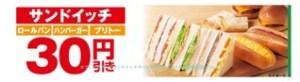 セブンイレブンのサンドイッチやパンの30円引きセールの開催期間!