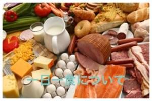 一日一食は痩せるどころか太る?体重だけでなく体臭にも変化が!3