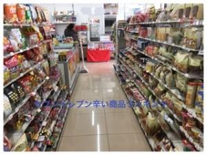 セブンイレブンの辛い商品ランキング!お菓子やラーメン・スープetc2
