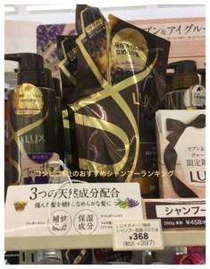コンビニ4社のシャンプー比較!使い切り&詰替別のおすすめ!値段も