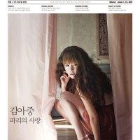 L'amour de Paris Kim Ah Joong