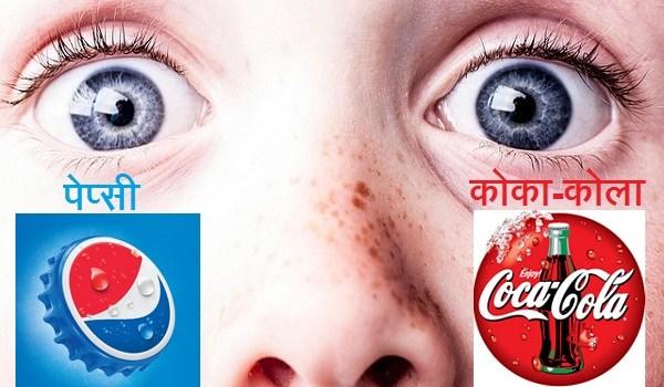 क्या आप जानते हैं कि Pepsi और Coca-Cola इन ब्रांड्स के मालिक हैं