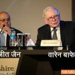 Ajit Jain ki safalta ki kahani