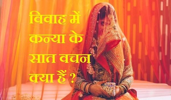 हिन्दू विवाह के सात फेरे और सात वचन क्या और क्यों हैं