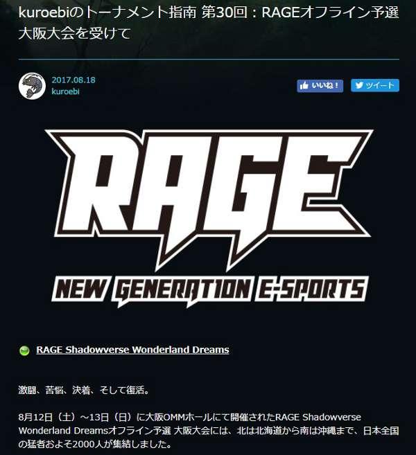 シャドウバース 公式サイトにてRAGE大阪予選についてのコラムが更新!全体の先攻勝率が意外過ぎる結果に!?