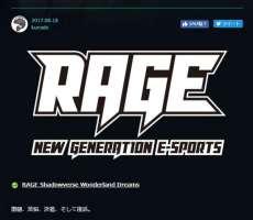 シャドウバース RAGE大阪予選