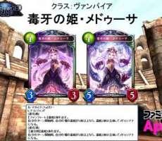 新カード 毒牙の姫メドゥーサ