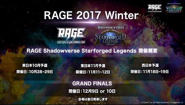 シャドウバース RAGE生放送にて公開された情報まとめ!次回RAGEの告知もあり!