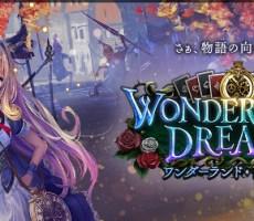 Wonderland Dreams / ワンダーランド・ドリームズ