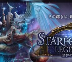 星神の伝説