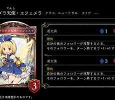 シャドウバース 新カード ダラダラ天使・エフェメラ