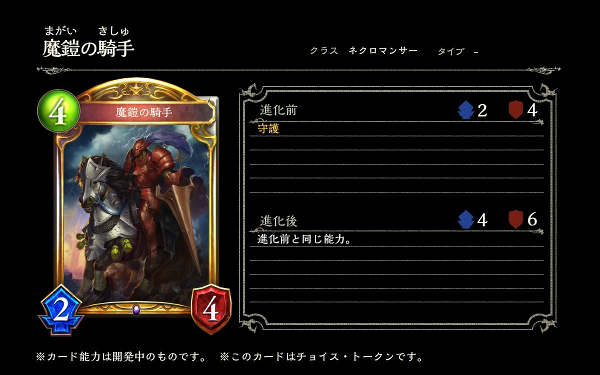 魔鎧の騎手