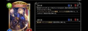 光魔法の教師・ミラ