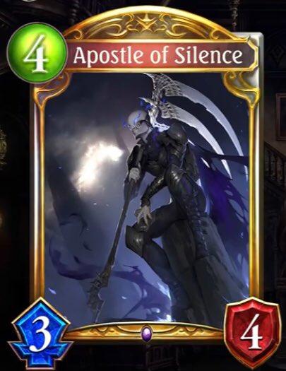 沈黙の使徒