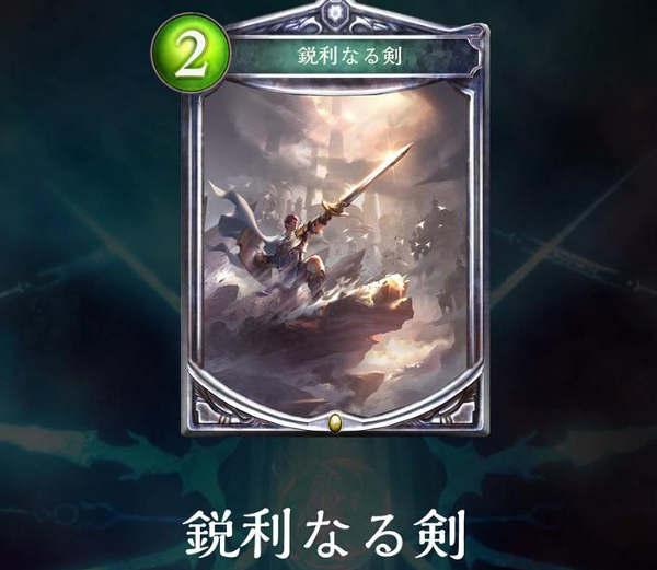 鋭利なる剣