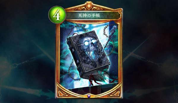 シャドウバース 新カード 死神の手帳はネクロの希望?低コスをニュートラルで固めればワンチャンいける!?