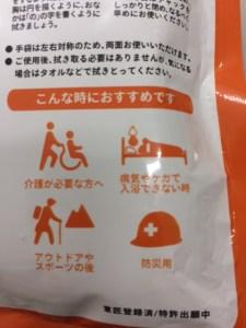 介護用 入院用 アウトドア用 防災用