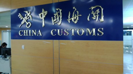 I expected it to be more problematic getting through customs.  Wonder what it will be like when I come back?