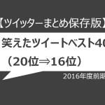 【ツイッターまとめ保存版】2016年度前期、笑えたツイートベスト40(20位⇒16位)