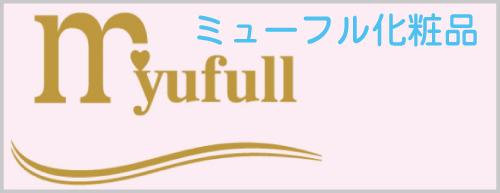 HP用ミューフルロゴ