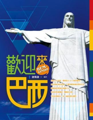 《歡迎來巴西》工具書(image credit: 華成圖書)