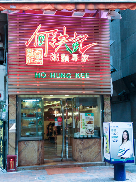 Affordable Michelin Star Eats in Hong Kong - Ho Hung Kee | ShesCookin.com