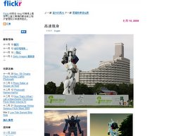 Flickr Blog - Daily Edition (Chinese)