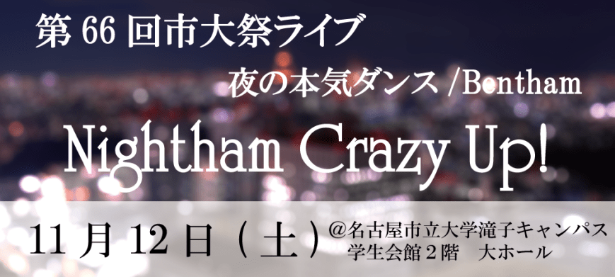 nightham-crazy-up!