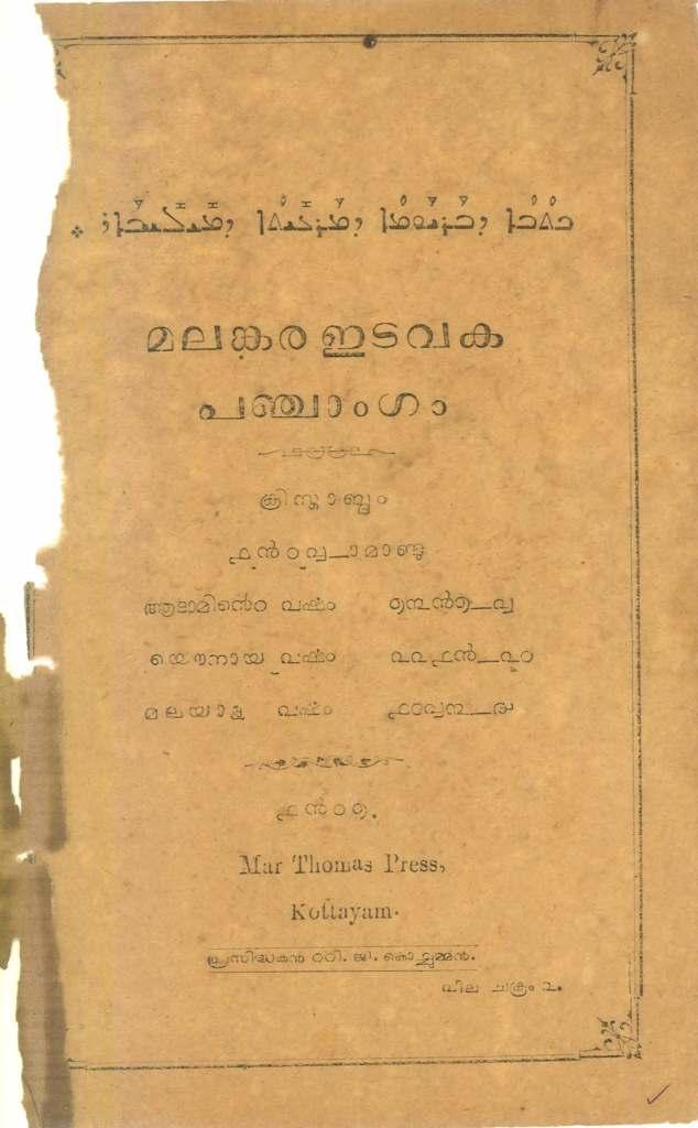 1908 - മലങ്കര ഇടവക പഞ്ചാംഗം
