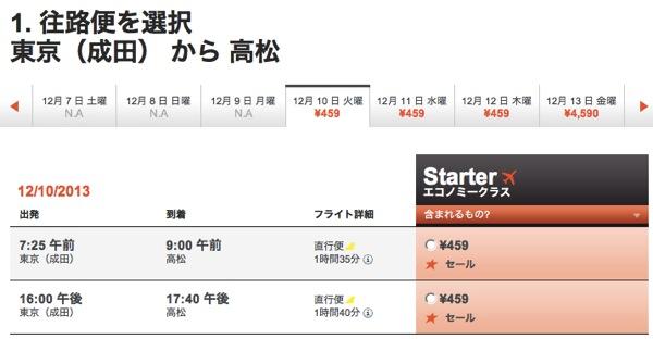 成田 ⇒ 高松が459円